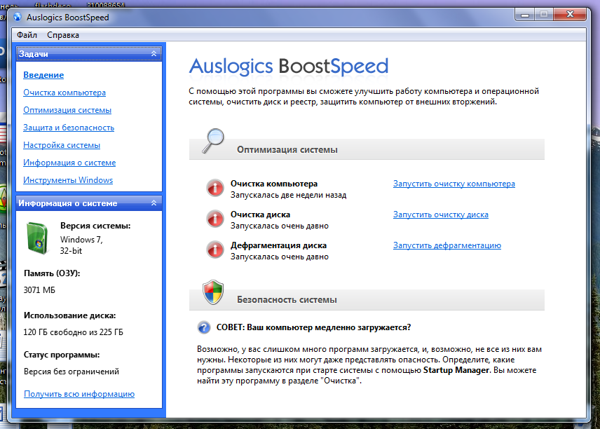 Auslogics BoostSpeed 5.0.4.220 Final Repack.